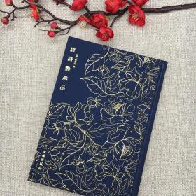 《唐诗艳逸品》--奎文萃珍    [明]杨肇祉   文物出版社