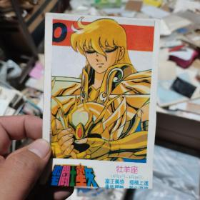 明信片 圣斗士 1