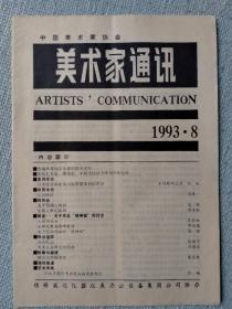 《美术家通讯》1993年第8期