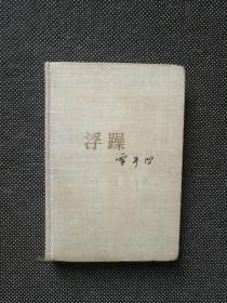 贾平凹 《浮躁》   1987年 1版1印 精装本