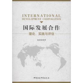 国际发展合作:理论、实践与评估 赵剑治 9787520332255