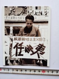 文革老照片......辽宁省委书记.任仲夷