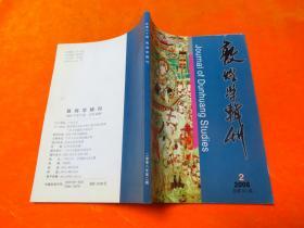 敦煌学辑刊 2008年 第2期 总第60期期
