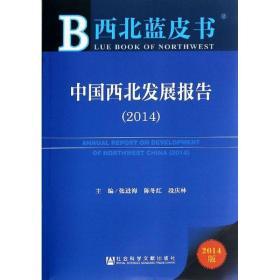 西北蓝皮书:中国西北发展报告(2014)