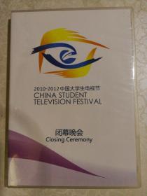 2010--2012 中国大学生电视节闭幕晚会  2DVD