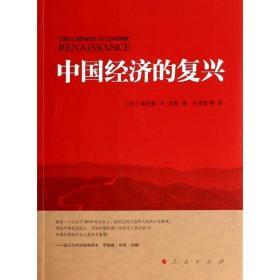 中国经济的复兴