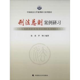 刑法总则案例研习/中国政法大学案例研习系列教材