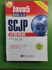 JAVA开发专家:Java5国际认证SCJP试题精解