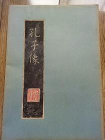 孔子像(80年代陕西碑林博物馆拓)80