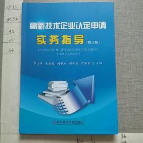 高新技术企业认定申请实务指导(修订版)