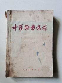 中医验方选编