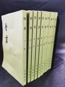 晋书(全十册)中华书局   二十四史实物图   正版库存新书