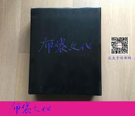 【布袋文化】秦漢瓦當圖錄 1987年原拓木盒裝僅印100部