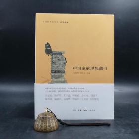 特惠| 中国家庭理想藏书
