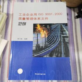 工业企业用ISO 9001:2000质量管理体系文件范例