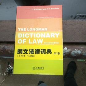 朗文法律词典(第7版)