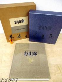 杉山宁作品集 文艺春秋社 1982年 定价12万円 绘画 双重函套 B4大小