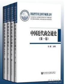中国近代商会通史 (第三册没有套皮,不妨碍阅读)
