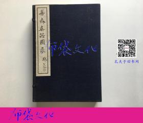 【布袋文化】容庚 善齋彝器圖錄 線裝一函三冊全 1936年初版