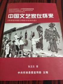 中国文艺家在怀来
