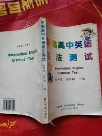 新编高中英语语法测试
