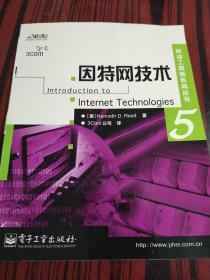 因特网络技术