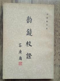 韵镜校证 (影印本) 82年1版1印 9品强*