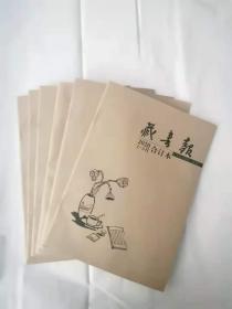 2020年第一季度藏书报合订本1-3月