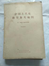 中国古代史教学参考地囵