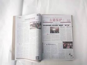 藏书报2019年1-3月合订本第一季度