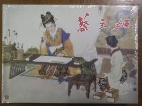 上海人美32开精装连环画《蔡文姬》