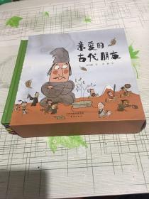 亲爱的古代朋友系列(全5册)《皇帝出门啦》《宋朝的广告》《西周太阳能打火机》《漫长的丝绸之路》《两千年前的冰箱》5册合售