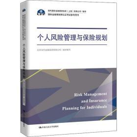 个人风险管理与保险规划(国际金融理财师认证考试参考用书;现代国际金融理财标准(上海)有限公司/指导)