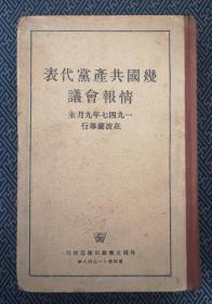 几国共产党代表情报会议
