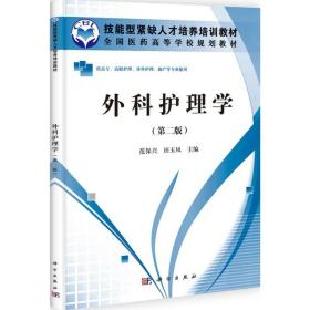 全国医药高等学校规划教材:外科护理学(第2版)