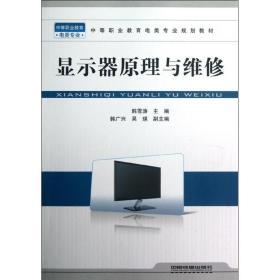 中等职业教育电类专业规划教材:显示器原理与维修