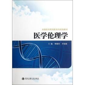 全国医药类高职高专规划教材:医学伦理学