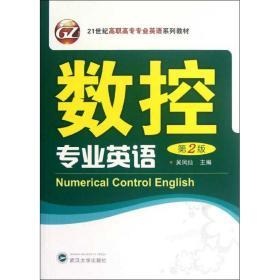 21世纪高职高专专业英语系列教材:数控专业英语(第2版)