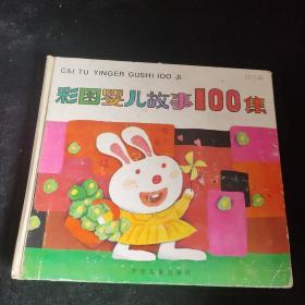 彩图婴儿故事100集·绿花篇随机发