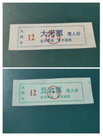 1994年辽宁沈阳市粮食食品局豆油票大米票(壹人份)94年沈阳粮票