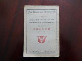 1935年初版《中国田制史略》