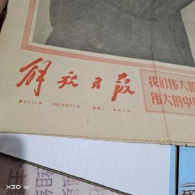 (老报纸4开4版) 解放日报1967年 8月1日  【 19沂蒙红色文献个人收藏展品】