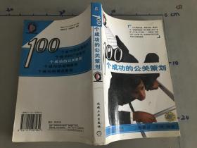 100个成功的公关策划