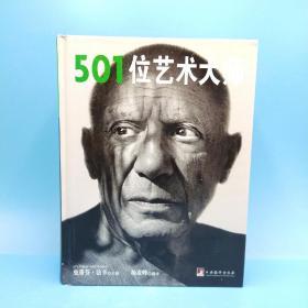 501位艺术大师(一版一印)