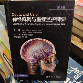 GuptaandGelb神经麻醉与重症监护精要(翻译版)