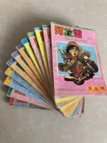 科幻幽默连续剧画 七龙珠姊妹篇阿拉蕾:12本不重复合售