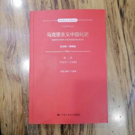 马克思主义中国化史 第一卷1919—1949/马克思主义研究丛书