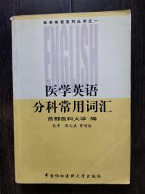 医学英语分科常用词汇