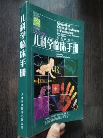 儿科学临床手册