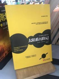 太阳系历险记(新课标必读书目)